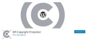 パクリ防止対策プラグイン:WP Copyright Protection