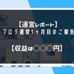 【運営レポート】ブログ運営1ヶ月目のご報告【収益は○○○円】