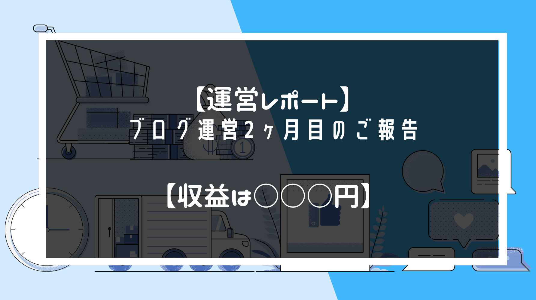 【運営レポート】ブログ運営2ヶ月目のご報告【収益は○○○円】
