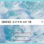 【最新版】アフィリエイトASPおすすめ7選【ブログで稼ぐなら登録必須】